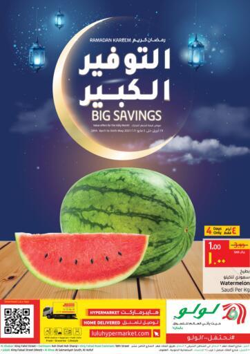 KSA, Saudi Arabia, Saudi - Jubail LULU Hypermarket  offers in D4D Online. Big Savings. Big Savings At LULU Hypermarket,   Grab Your Favorites At Low Price.  Offer Valid Till 4th May 2021. Happy Shopping!!!. Till 4th May
