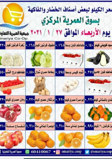 Kuwait Al Omariya Co-op.Society offers in D4D Online. One Day Offer. . Only On 27th January