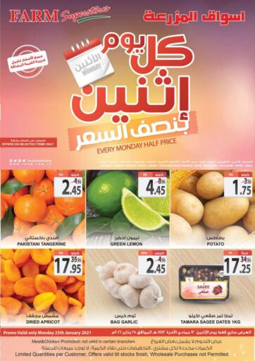 KSA, Saudi Arabia, Saudi - Al Hasa Farm Superstores offers in D4D Online. Every Monday Half Price. . Only On 25th January