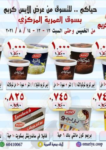 Kuwait Omariya Co-operative Society offers in D4D Online. Special Offers. . Till 14th August