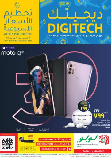 KSA, Saudi Arabia, Saudi - Jubail LULU Hypermarket  offers in D4D Online. Digitech. Digitech At LULU Hypermarket, Offers Going On For Small And Large Appliances. Grab Your Favorites At Low Price.  Offer Valid Till 31st March 2021. Happy Shopping!!!. Till 31st March