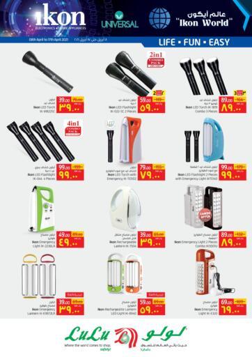 KSA, Saudi Arabia, Saudi - Jubail LULU Hypermarket  offers in D4D Online. Ikon World. . Till 17th April