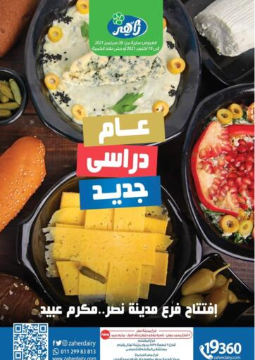 Egypt - Cairo Zaher Dairy offers in D4D Online. Back To School. . Till 19th October