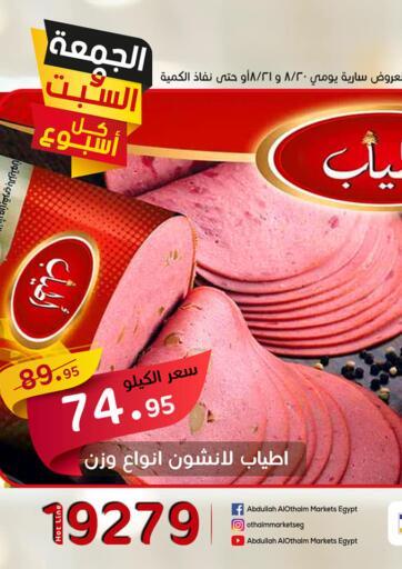 Egypt - Cairo Othaim Market   offers in D4D Online. Weekend Offers. . Till 21st August