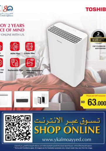 Bahrain Y.K. Almoayyed & Sons ( Electronics) offers in D4D Online. All New Toshiba Air Purifier. Get Crazy Deals on All New Toshiba Air Purifier at Y.K. Almoayyed & Sons ( Electronics) . Valid Until 04th April 2021. Enjoy Shopping!. Till 04th April