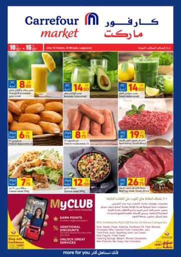 Qatar - Al Wakra Carrefour offers in D4D Online. My Club Offer. My Club Offer Are Available At Carrefour.  Offers Are Valid Till 16th March .Hurry Up! Enjoy Shopping!!!!. Till 16th March