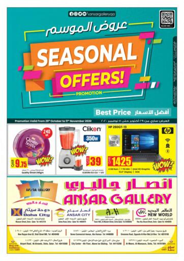 Qatar - Al Shamal Ansar Gallery offers in D4D Online. Seasonal Offers. Don't miss this opportunity to get Seasonal  Offers   on your products at a lower price!! Offer valid until 11th November. Enjoy your shopping !!!. Till 11th November