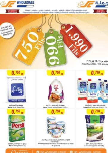 Kuwait Sultan Center offers in D4D Online. 750, 990, 1.990 Fils Offer. Rush Now, 750,990,1.990 Fils Only.Get Your Products Now! Till 19th January 2021.  Enjoy Shopping!!. Till 19th January