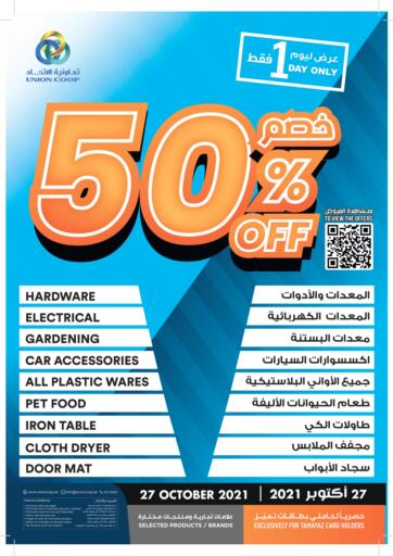 UAE - Sharjah / Ajman Union Coop offers in D4D Online. 50% OFF. 50% OFF! Offer Going On For Food, Non-Food, Fresh Fruits & Vegetables, Groceries, Home Needs, Gadgets Etc. Don't Miss This Chance. Get Your Favorites At Best Price! Hurry Up.  This offer Valid Only On 27th October 2021. Get Ready For The Shopping!!! Happy Shopping!. Only On 27th October