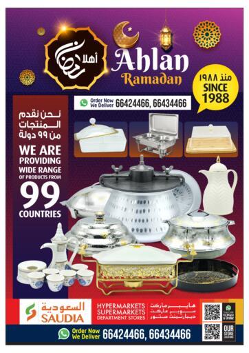 Qatar - Doha Saudia Hypermarket offers in D4D Online. Ahlan Ramadan. . Until Stock Last