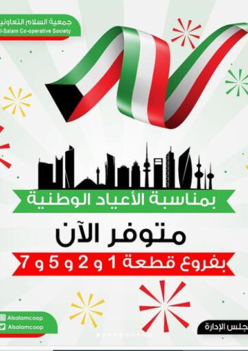 Kuwait Al-salam Co-operative Society offers in D4D Online. Special Offer. . Until Stock Last