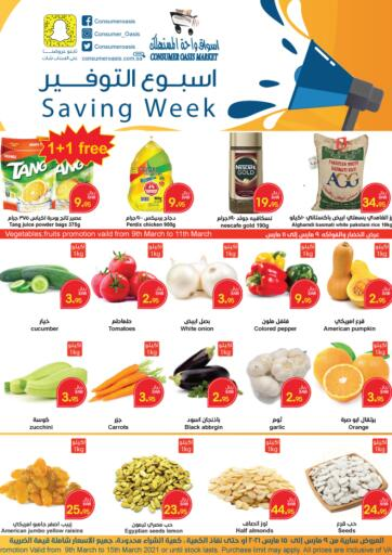 KSA, Saudi Arabia, Saudi - Riyadh Consumer Oasis offers in D4D Online. Saving week. Now you can get your fresh items from your favorite brands during 'Saving week' at Consumer Oasis Stores. This offer is only valid Till 15th March 2021.. Till 15th March