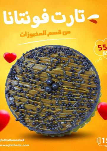 Egypt - Cairo Fathalla Market  offers in D4D Online. Weekend Offer. . Until Stock Last