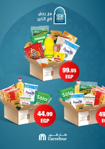 Egypt - Cairo Carrefour  offers in D4D Online. Special Offer. . Until Stock Lasts