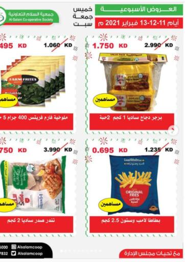 Kuwait Al-salam Co-operative Society offers in D4D Online. Special Offer. . Till 13th February