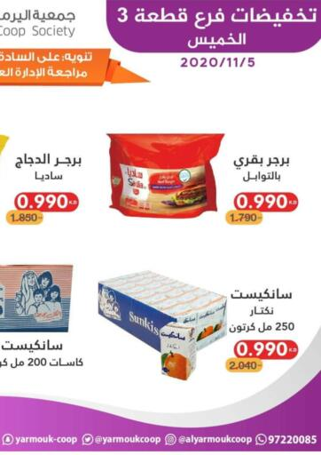 Kuwait Al Yarmouk Cooperative Society offers in D4D Online. One Day Offer. . Only On 5th Novemebr