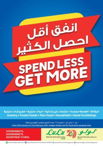 Oman - Salalah Lulu Hypermarket  offers in D4D Online. Spend Less Get More. Spend Less Get More Offer Is Available At Lulu Hypermarket. Offers Are Valid Till 2nd February 2021. Enjoy Shopping!!. Till 2nd February