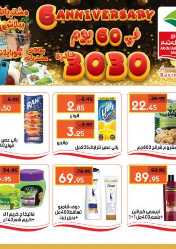 Egypt - Cairo Othaim Market   offers in D4D Online. 6th Anniversary. . Till 8th July