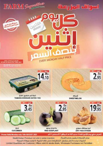 KSA, Saudi Arabia, Saudi - Dammam Farm Superstores offers in D4D Online. Every Monday Half Price. . Only On 16th August