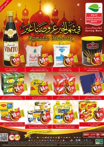 KSA, Saudi Arabia, Saudi - Riyadh Othaim Markets offers in D4D Online. Ramadan Offers. Now you can get your products from your favorite brands during the 'Ramadan Offers' at Othaim Markets Store. This offer is only valid Till 30th March 2021.. Till 30th March