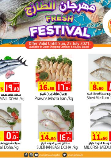Qatar - Doha Al Baladi Group offers in D4D Online. Fresh Festival. . Only On 25th July