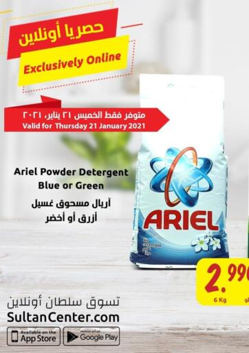 Kuwait Sultan Center offers in D4D Online. Exclusively Online. . Only On 21st January