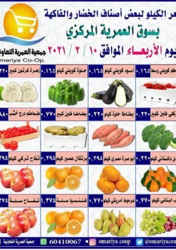 Kuwait Al Omariya Co-op.Society offers in D4D Online. Fresh Deals. . Only On 10th February