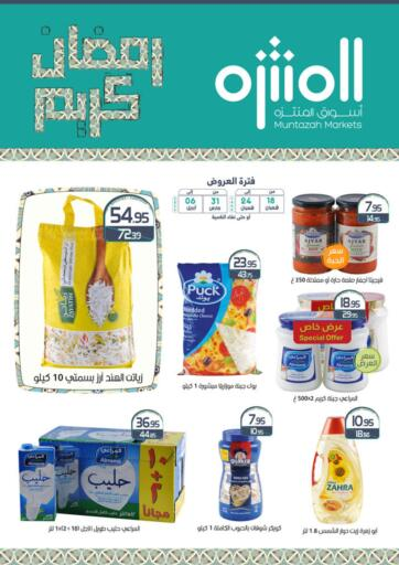 KSA, Saudi Arabia, Saudi - Qatif Muntazah Markets offers in D4D Online. Special Offers. Now you can get your products from your favorite brands during the 'Special Offers' at Muntazah Markets Store. This offer is only valid Till 6th April 2021.. Till 6th April