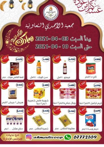 Kuwait Al Ahmadi Cooperative Society offers in D4D Online. Ramadan Kareem. . Till 10th April