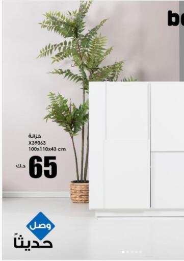 Kuwait Banta Furniture offers in D4D Online. Best Deal. . Until Stock Last