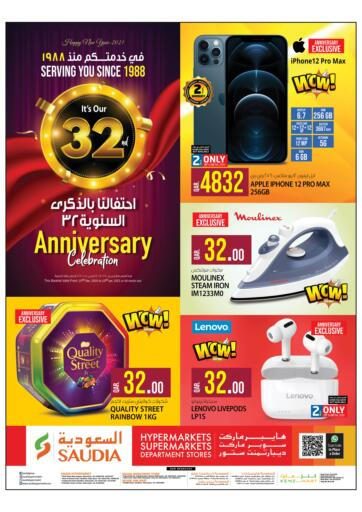 Qatar - Al Shamal Saudia Hypermarket offers in D4D Online. 32nd Anniversary Celebration. 32nd Anniversary Celebration Offers Are Available  from Saudia Hypermarket.  Hurry now.  Offer Valid Till 10th January. Enjoy Shopping!!!. Till 10th January