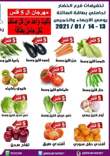 Kuwait Rehab Coop offers in D4D Online. Special Deals. . Till 14th January