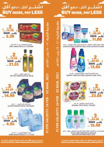 KSA, Saudi Arabia, Saudi - Riyadh Tamimi Market offers in D4D Online. Buy More, Pay Less. Now you can get your products from your favorite brands during  'Buy More, Pay Less' at Tamimi Market Stores. This offer is only valid Till 2nd March 2021.. Till 2nd March