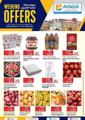 Bahrain Al Noor Expres Mart offers in D4D Online. Weekend Offers. . Till 13th March
