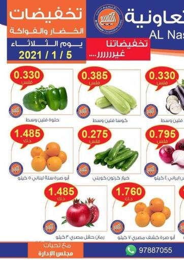 Kuwait Al Naseem Cooperative Society offers in D4D Online. Fresh Festival. . Only on 5th January