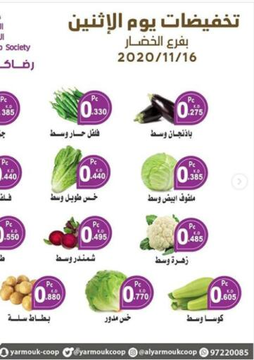 Kuwait Al Yarmouk Cooperative Society offers in D4D Online. One Day Offer @Central Market. . Only On 16th November