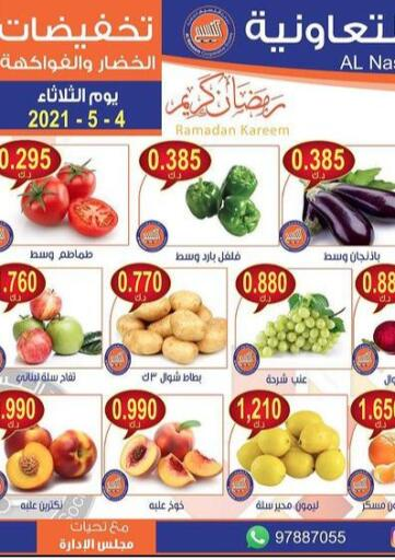 Kuwait Al Naseem Cooperative Society offers in D4D Online. Fruits & Vegetables sale. . Till 4th May