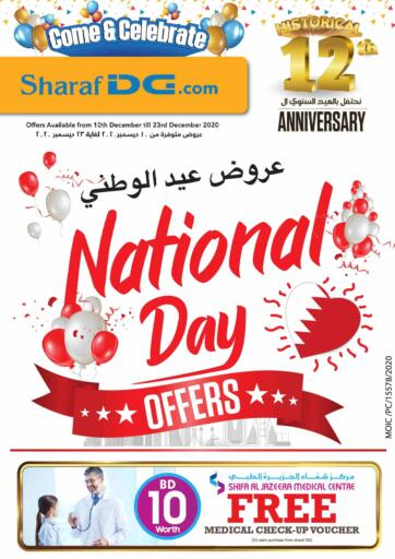 Bahrain Sharaf DG offers in D4D Online. National Day Offers. National Day Offers @ Sharaf DG! Excitement to enjoy this weekend with Sharaf DG. Offer valid  till 23rd December  2020. Enjoy Shopping!!!. Till 23rd December