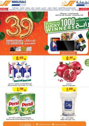 Kuwait Sultan Center offers in D4D Online. 39th Anniversary Offer. . Till 1st December