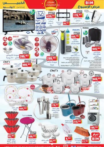 Egypt - Cairo BIM Market  offers in D4D Online. Offers Of The week. . Untill Stock Last