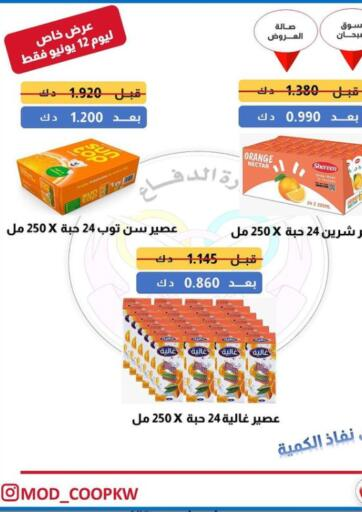 Kuwait Ministry Of Defense Consumer Association Co-operative Society offers in D4D Online. One Day Offer. . Only On 12th June