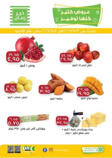 Egypt - Cairo Kheir Zaman  offers in D4D Online. Special Offers. . Till 4th September
