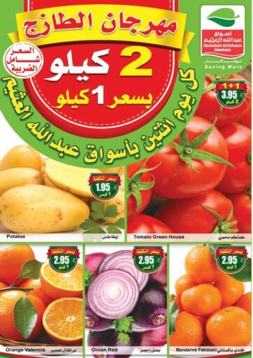 KSA, Saudi Arabia, Saudi - Al Hasa Othaim Markets offers in D4D Online. Fresh Food Festival. . Only on 25th January