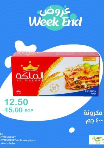 Egypt - Cairo Green Tree Hypermarket - Sohag offers in D4D Online. Weekend Offers. . Until Stock Last