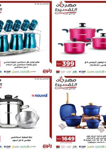 Egypt - Cairo Raneen offers in D4D Online. Special Offer. . Till 6th September