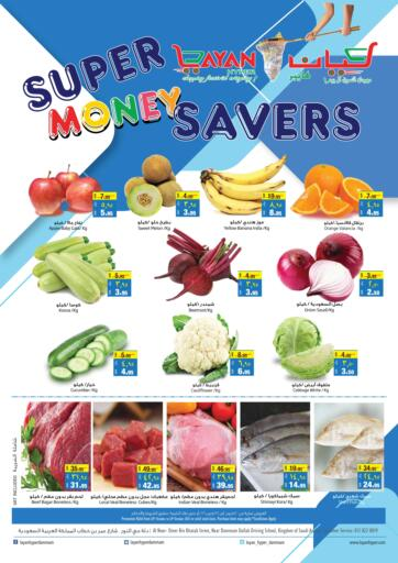KSA, Saudi Arabia, Saudi - Dammam Layan Hyper offers in D4D Online. Super Money Saver. . Till 24th October
