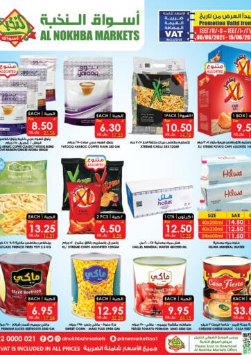 KSA, Saudi Arabia, Saudi - Sakaka Prime Supermarket offers in D4D Online. Special Offers. . Till 15th June