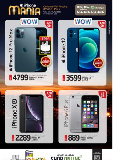 Qatar - Al Shamal Saudia Hypermarket offers in D4D Online. i Phone Mania. i Phone Mania Offers Are Available  from Saudia Hypermarket.  Hurry now.  Offer Valid Till 15th December. Enjoy Shopping!!!. Till 15th December