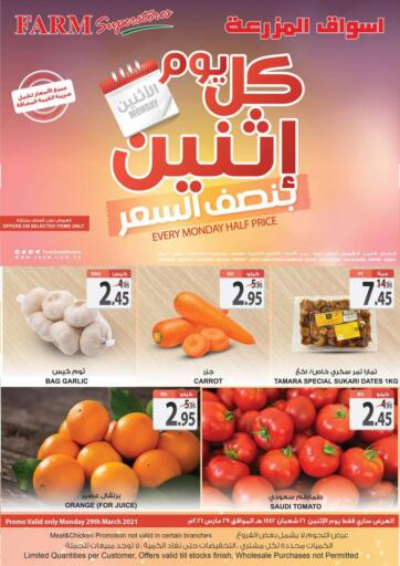 KSA, Saudi Arabia, Saudi - Al Hasa Farm Superstores offers in D4D Online. Every Monday Half Price. . Only On 29th March