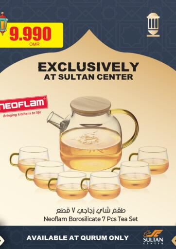 Oman - Muscat Sultan Center  offers in D4D Online. Exclusive Offer. . Until Stock Last